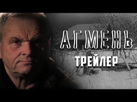 ТРЕЙЛЕР   АГМЕНЬ