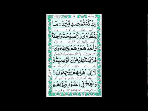 Surah Yasin (full) ( Saad Al-ghamidi )  سعد الغامدي - سورة يس video