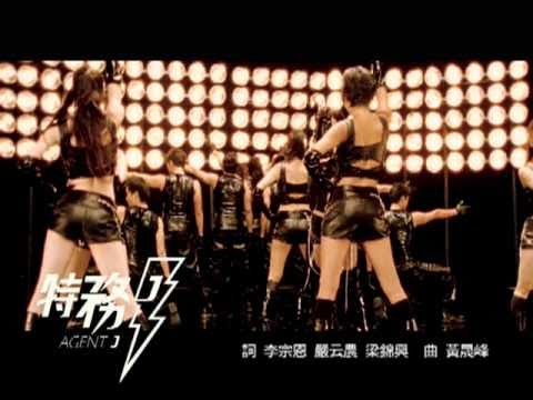 [HQ/MV]  Jolin Tsai -  J Agent J (/Dance Version)