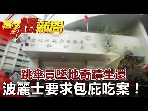 台灣-57爆新聞-20180518-跳傘員墜地奇蹟生還 波麗士要求包庇吃案!