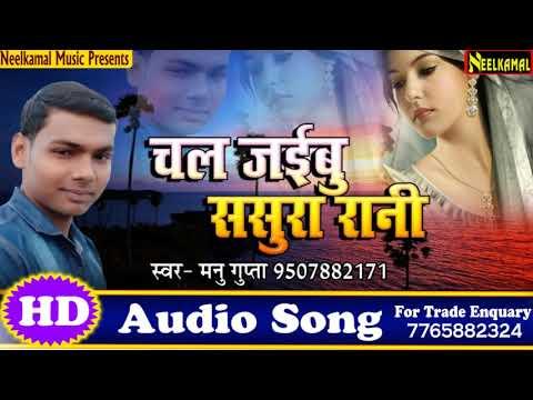 Bhojpuri का सबसे दर्द भरा गीत - Chal Jaibu Sasura Rani - Manu Gupta - Bhojpuri Sad Songs