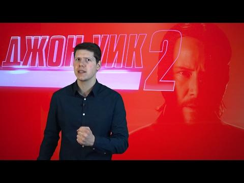 Джон Уик 2: обзор очень крутого фильма