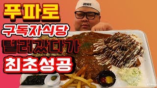 60cm 점보돈까스 푸파하러갔다가 구독자 식당에서 최초성공?!