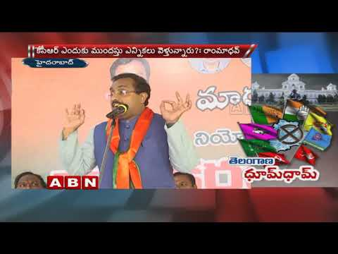 BJP Leader Ram Madhav Comments on KCR Govt