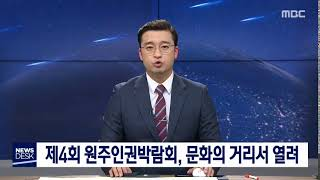 제4회 원주인권박람회, 문화의 거리서 열려