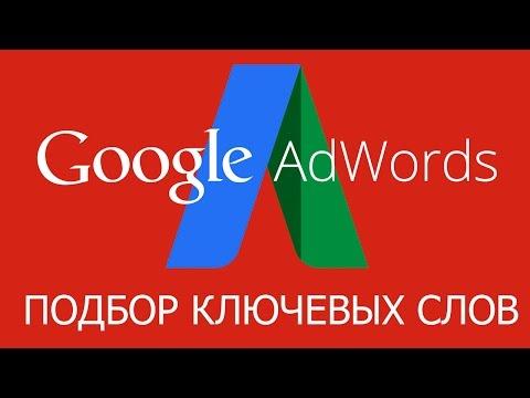 Подбор ключевых слов Google Adwords. Планировщик ключевых слов