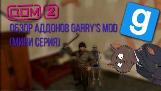 Как создать сервер garry's mod (steamcmd) #1