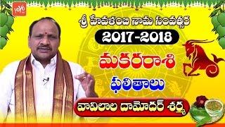 మకర రాశి ఫలితాలు 2017-2018 By Vavilala Damodara Sharma - Makara Rasi Phalalu Telugu
