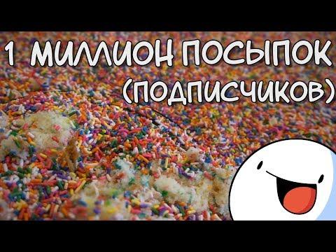 Один Миллион Посыпок на Торте ( TheOdd1sOut на русском ) | One Million Sprinkles on a Cake Перевод