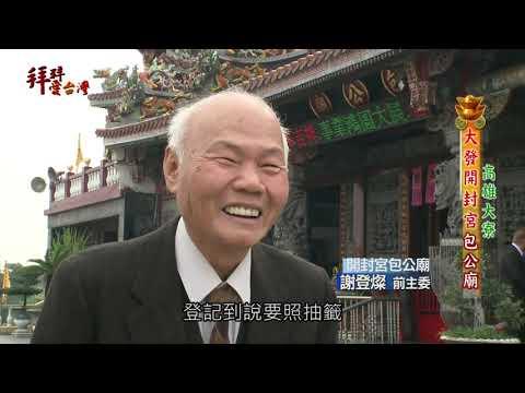 台灣-拜拜愛台灣-20141025 高雄大發開封宮
