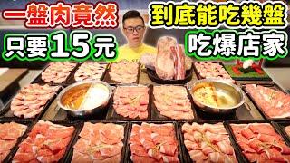 大胃王挑戰吃爆店家!一盤肉15元到底能吃幾盤?丨MUKBANG Taiwan Competitive Eater Challenge Big Food Eating Show|大食い