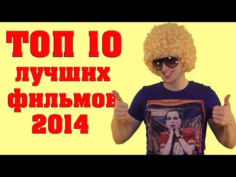 ТОП 10 ЛУЧШИХ ФИЛЬМОВ 2014