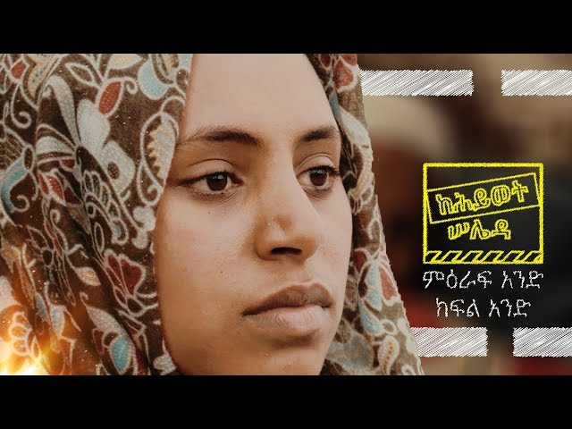 Kehiwot Seleda Season 1 Episode 1
