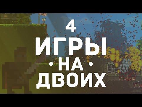|4| Игры на двоих! | Во что поиграть вдвоём? | от Dimarus'а