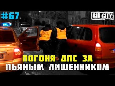 Город Грехов 67 - Погоня ДПС и активистов за пьяным водителем – лишенником