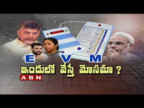 Debate | Opposition Parties Together Against EVMs Fraud | Part 1
