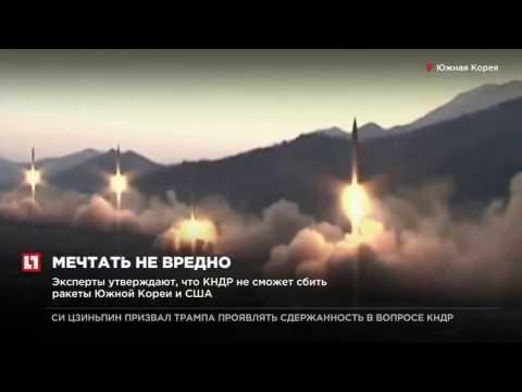 Эксперты утверждают, что КНДР не сможет сбить ракеты Южной Кореи и США