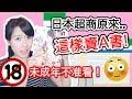 【未成年勿入🔞】原來日本超商這樣賣A書?!😳|人生第一次買A書超害羞!!|MaoMaoTV MP3