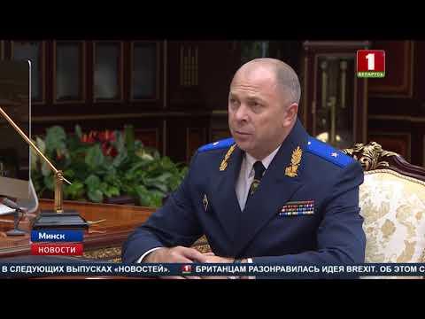 Президент Беларуси встретился с председателем Следственного комитета