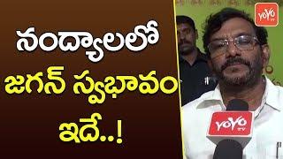 నంద్యాలలో జగన్ స్వభావం ఇదే..! | TDP MLC Somireddy Chandramohan Reddy on Nandyal By Polls