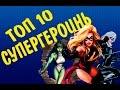 Топ 10 супергероинь марвел девушки марвел MARVEL mp3