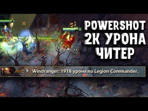 2К УРОНА ПАВЕРШОТ ДОТА 2 - POWERSHOT 2K DAMAGE DOTA 2