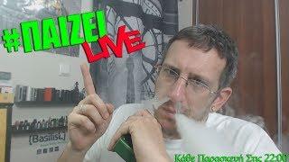 #ΠαίζειLive (🎥86) Guest Βασίλης Λεωνιδόπουλος (by Leo) - BasilisL Live Stream