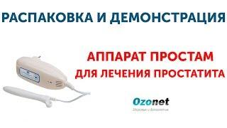 Аппарат для лечения простатита в домашних условиях