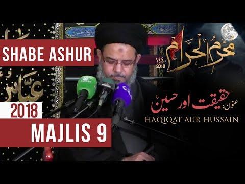 9th Muharram (Shab E Ashur) 1440-2018 | Ayatullah Sayed Aqeel Algharavi | Haqiqat Aur Hussain (as)