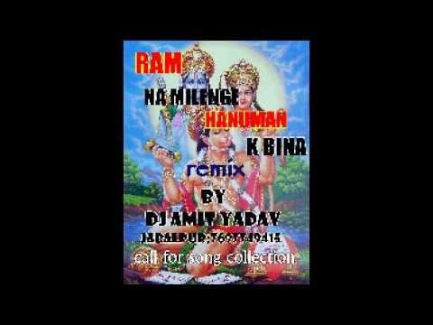 Ram na milenge hanuman ke bina remix dy Dj amit yadav 7697749415...