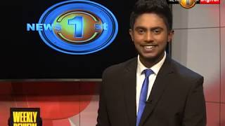 NEWS1ST WEEKLY REVIEW  - (TAMIL)