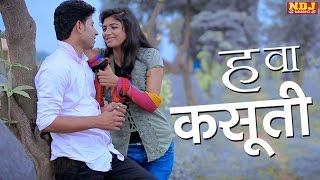 'Hawa Kasuti' #New Haryanvi Love Song 2016 #Meeta Baroda #Latest Haryanvi DanceSong #NDJFilmOfficial
