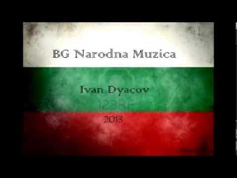 Bg Narodna Muzika Иван Дяков video