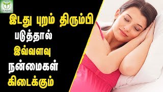 Benefits of sleeping left side - Health Tips In Tamil    Tamil Health Tips