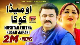 Koka - Mustaq Ahmad Cheena - Official Video