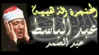 Download 1h de Coran avec cheikh Abdel basset abdessamad 3Gp Mp4