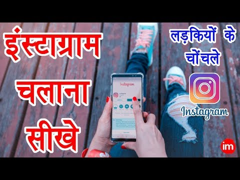 How to use Instagram - аааёаааааааа ааааЁа аёааааа аёаааа 10 аааЁа ааа  Instagram Full Guide in Hindi