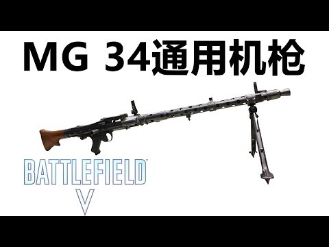 小命【戰地5】670 RPM的MG 34機槍槍聲就是一首美妙的樂曲