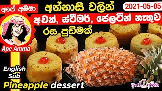 Easy Pineapple dessert by Apé Amma