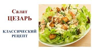 Салат цезарь с курицей классический простой рецепт с пошагово