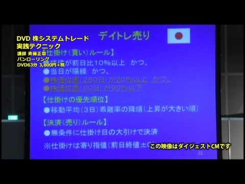 株システムトレード 実践テクニック【DVDダイジェスト】