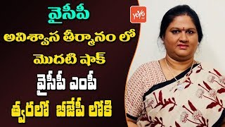 Is MP Kothapalli Geetha Ready to Join BJP ? | PM Modi | AP Political News