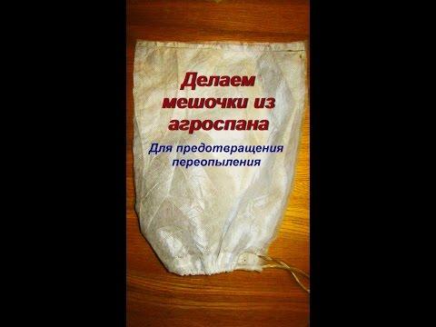 ДНЕВНИК ТАБАКОВОДА № 14 ( делаем мешочки из агроспана )