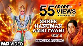 Shri Hanuman Amritwani Part 2 by Anuradha Paudwal I Full Video Song