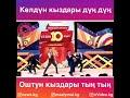 Бишкектин кыздары зын зын mp3