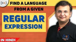 Part 5.1 #RegularExpressions #RegularLanguage in #Automata in Hindi