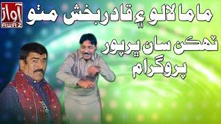 Qadir Bux Mitho New Comedy Very Funny video By Awaz Tv
