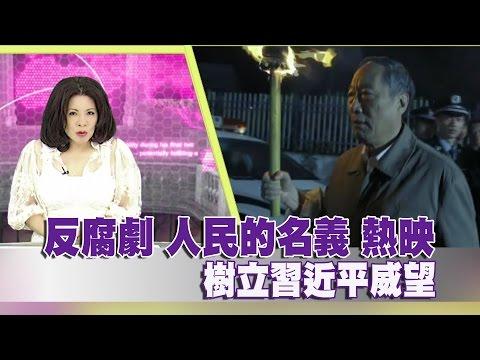 《文茜世界周報》反腐劇「人民的名義」熱映 樹立習近平威望2017.05.06 Sisy's World News【完整版-FULL HD】