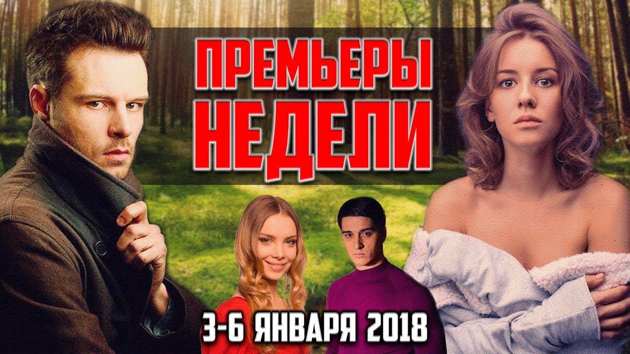 Тв кино российская мелодрама новые фильмы 2018