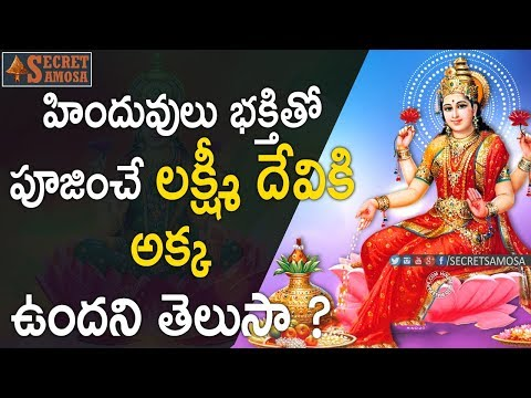 Do You Know About Goddess Lakshmi Ealder Sister | Unkown Facts in Telugu | Secret Samosa